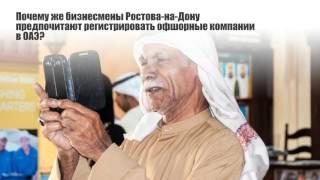Зарегистрировать компанию в ОАЭ онлайн из Ростова-на-Дону(, 2016-02-04T12:18:10.000Z)