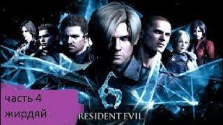 Прохождение Resident Evil 6-----часть 4------жирдяй