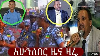 VOA Amharic Radio News September 22, 2018 - የአማርኛ ዜና ዜና ሴፕቴምበር 22, 2018