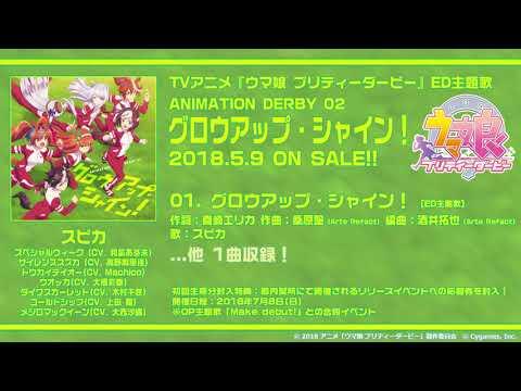 【ウマ娘 プリティーダービー 】TVアニメ ED主題歌「グロウアップ・シャイン!」試聴動画
