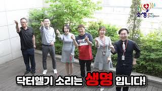병원문화를 바꾸자병문바 팀이 닥터헬기 소생 캠페인에 동…