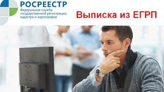 видео Выписка из ЕГРП (ЕГРН) вместо свидетельства о собственности