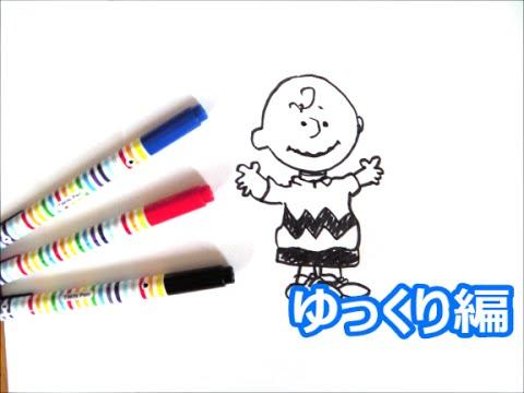 チャーリーブラウンの描き方 スヌーピーキャラクター ゆっくり編 How