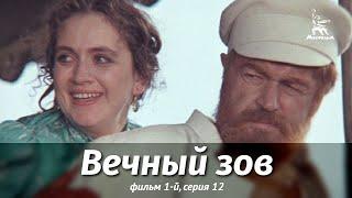 Вечный зов. Фильм 1-й. Серия 12 (драма, реж. В. Усков, В. Краснопольский, 1976 г.)