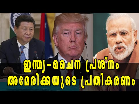 US indicates India, China 'are talking'  | Oneindia Malayalam