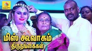 மிஸ் கூவாகம் 2017 : அசத்திய திருநங்கைகள்   Raghava Lawrence @ Miss Koovagam 2017   Latest Tamil News