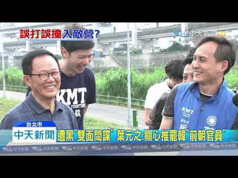 20191108中天新聞 加罷韓社團遭諷「臥底」 葉元之僅為更了解