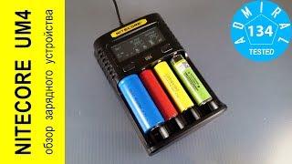 NITECORE UM4 обзор зарядного устройства