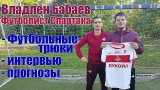 Владлен Бабаев - футболист Спартака