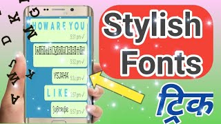 Fonts! Best Android App For Stylish Typing on Android Mobile! Hindi