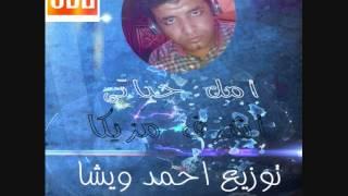 امل حياتى اشرف مزيكا توزيع احمد ويشا
