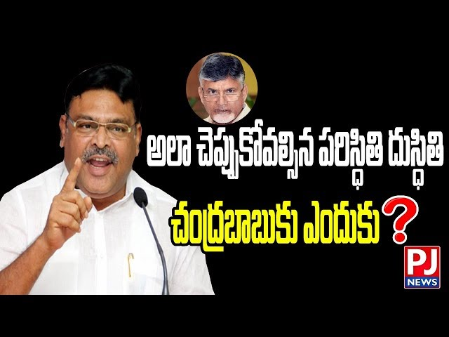 Ysrcp Leader Ambati Rambabu Comments on Chandrababu Naidu Over Press Meet | PJ NEWS