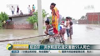 [中国财经报道]南亚三国暴雨成灾 尼泊尔:洪水和泥石流灾害致55人死亡| CCTV财经