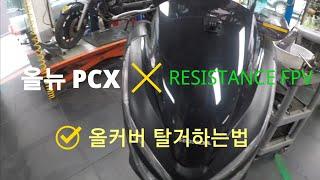 야너두!! 올뉴 PCX 커버 교체 할수있어!! (오토바…