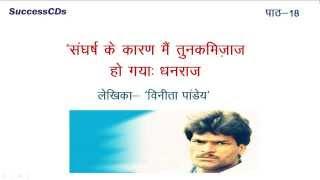 Sangharsh ke karan-Mein tunukmizaaj | CBSE Class 7 Hindi Vasant Lesson Mp3