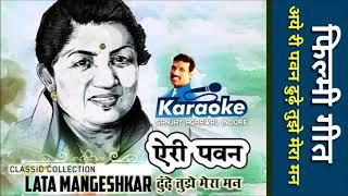 Karaoke of Aye ri pawan dhunde tujhe mera man by Sanjay agrawal indore