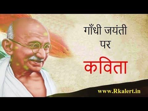 Gandhi Poems