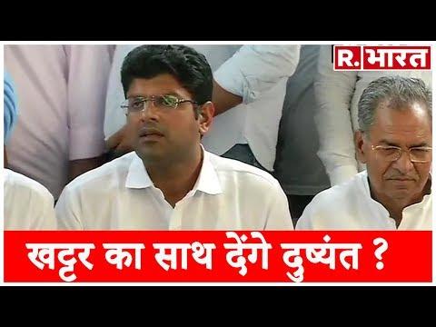 Haryana की सियासी उठापटक पर BJP के हमराह बनेंगे Dushyant ? Republic Bharat