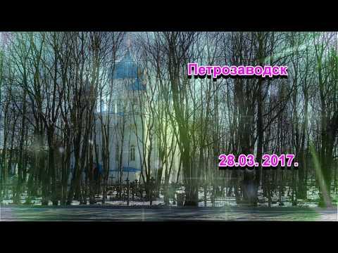 Петрозаводск. Март - Апрель. 2017.