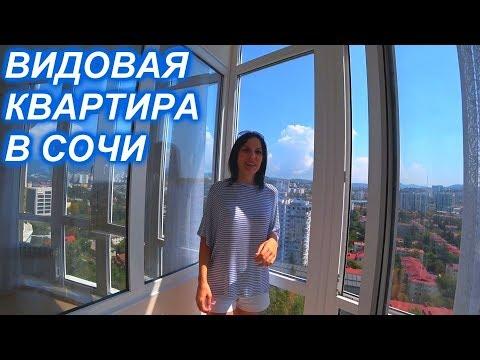 Видовая квартира в Заречном микрорайоне г.Сочи