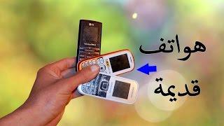 كيف تستفيد من الهواتف القديمة والمعطلة بدل التخلص منها