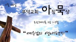 """요한계시록 1장 1-3절 """"예수님의 연애편지&…"""