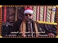 الشيخ ممدوح عامر سورة المائدة 3-2-2017 عزاء الحاج على احمد المصرى - زفتى - غربية - قناة القيعى