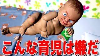 注文の多い鬼畜赤ちゃんの育児が大変すぎる thumbnail