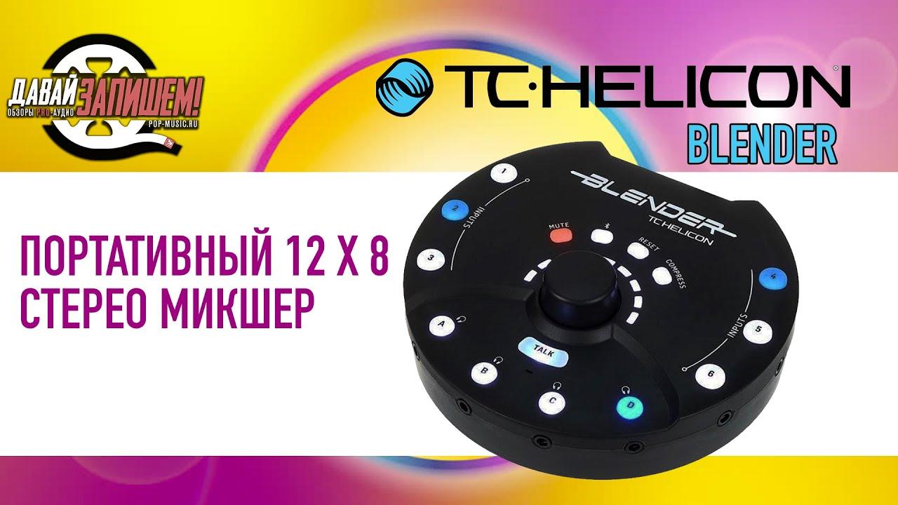 Микшер с аудиоинтерфейсом TC Helicon Blender