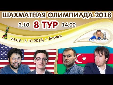 Шахматная Олимпиада 2018 2.10.18 смотреть онлайн