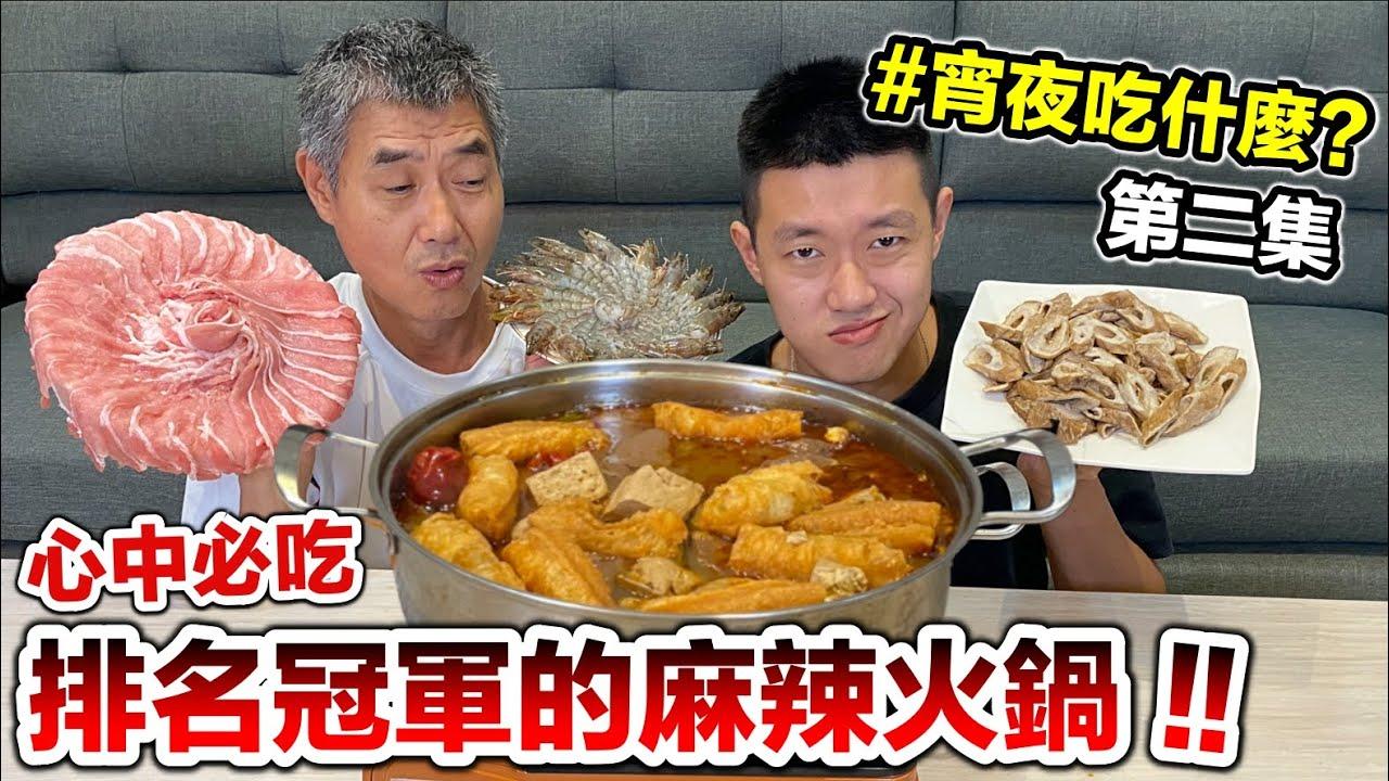 心中必吃排名冠軍的麻辣火鍋!『宵夜吃什麼?第二集』