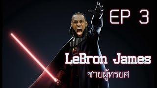 lebron-james-ep-3-ชายผู้ทรยศ