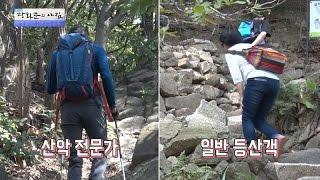 등산에도 올바른 보행법이 있다! [광화문의 아침] 32…