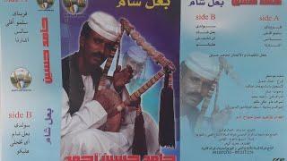 حامد حسين/ تسجيل قديم