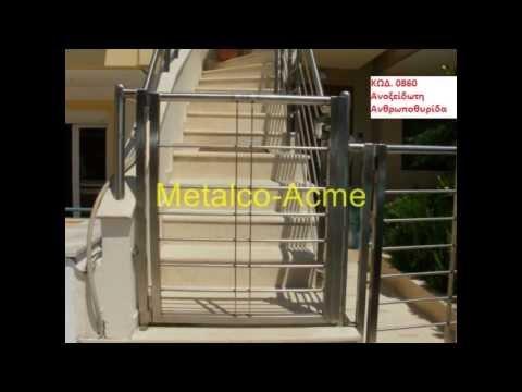 Μεταλλικές  Ανοξείδωτες Κατασκευές, Μπάρες Θόλων και Roll Cages για αυτοκίνητα   'Εργα της Metalco Acme