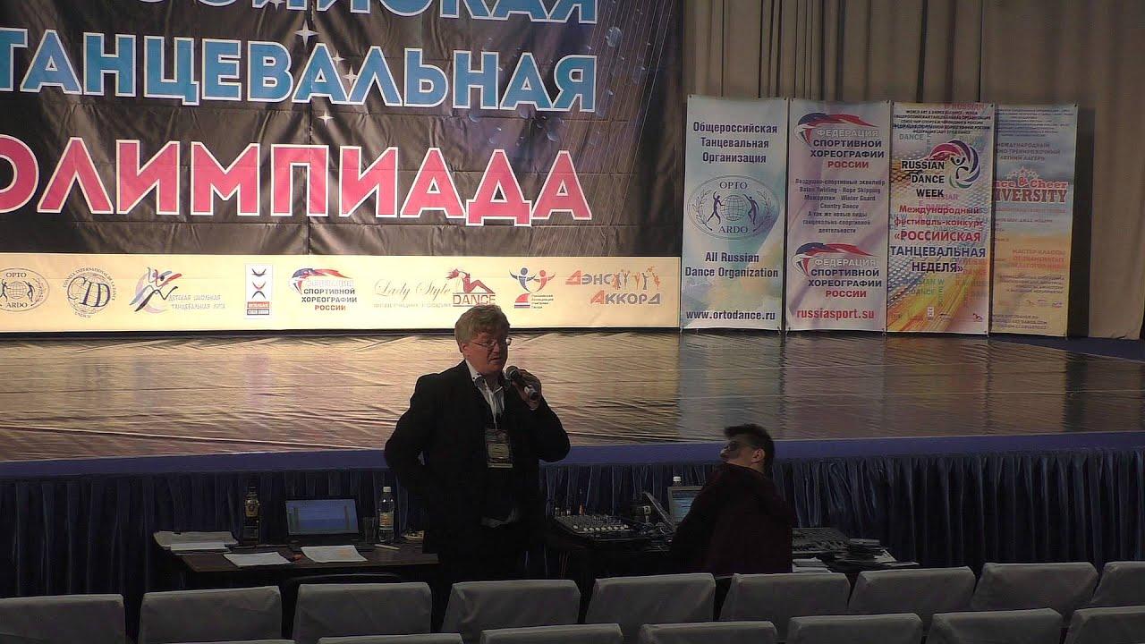 Российская Танцевальная Олимпиада 2015. О баллах и лигах в Oriental