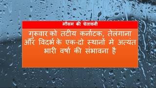 16-17 अगस्त मौसम पूर्वानुमान Weather Forecast for August 16-17 (India weather forecast)