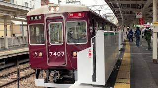 【阪急京都線】7300系7327編成 特急京都河原町行き 十三発車