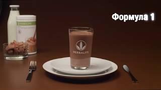 Формула 1 – сбалансированная еда в стакане шоколад