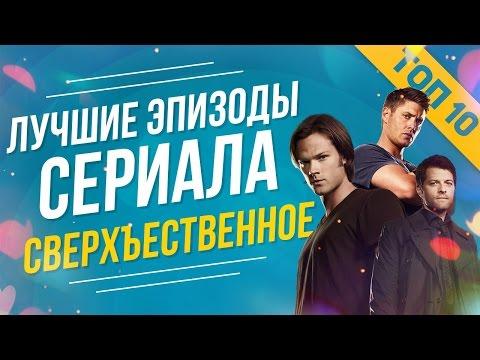 смотреть сериал сверхъестественное 11 11 серия
