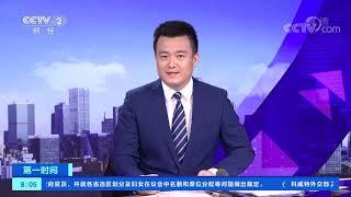 《第一时间》 20191226 2/2| CCTV财经