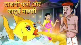 लालची पत्नी और जादुई मछली Hindi Kahaniya | Moral Stories For Kids | Fairy Tales | Ssoftoons Hindi