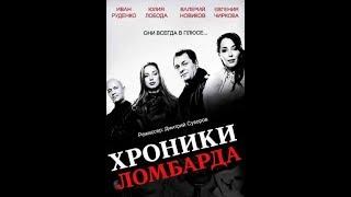 "Хроники Ломбарда - 17 эпизод. ""Перец (русский сериал. SATRip)."