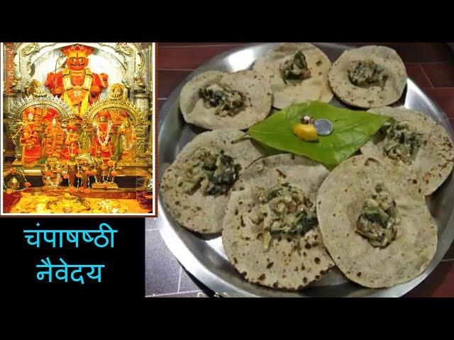 ????????? ?????? | 24 Nov Champa shashti Naivedya | By Khamang