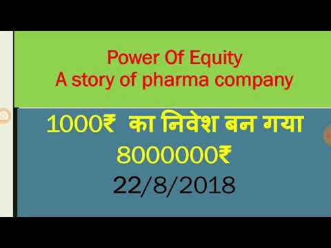 Power of equity 1000 become 80 lakes, story of pharma company