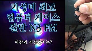 잘만 N3 FM 강화유리 케이스 리뷰