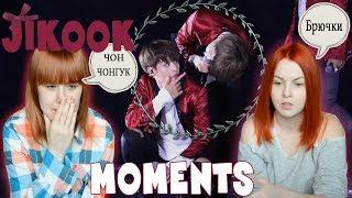 BTS JiKook [Jimin & Jungkook] Moments Reaction