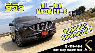 Mazda Krisda | รีวิว ALL-NEW MAZDA CX-8 รถครอบครัวที่ทุกบ้านควรมี !