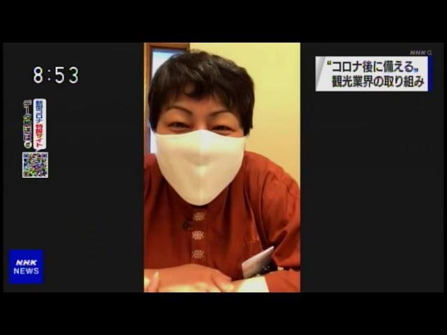 NHKで、スマイルコールオンライン語学教室が放送されました。