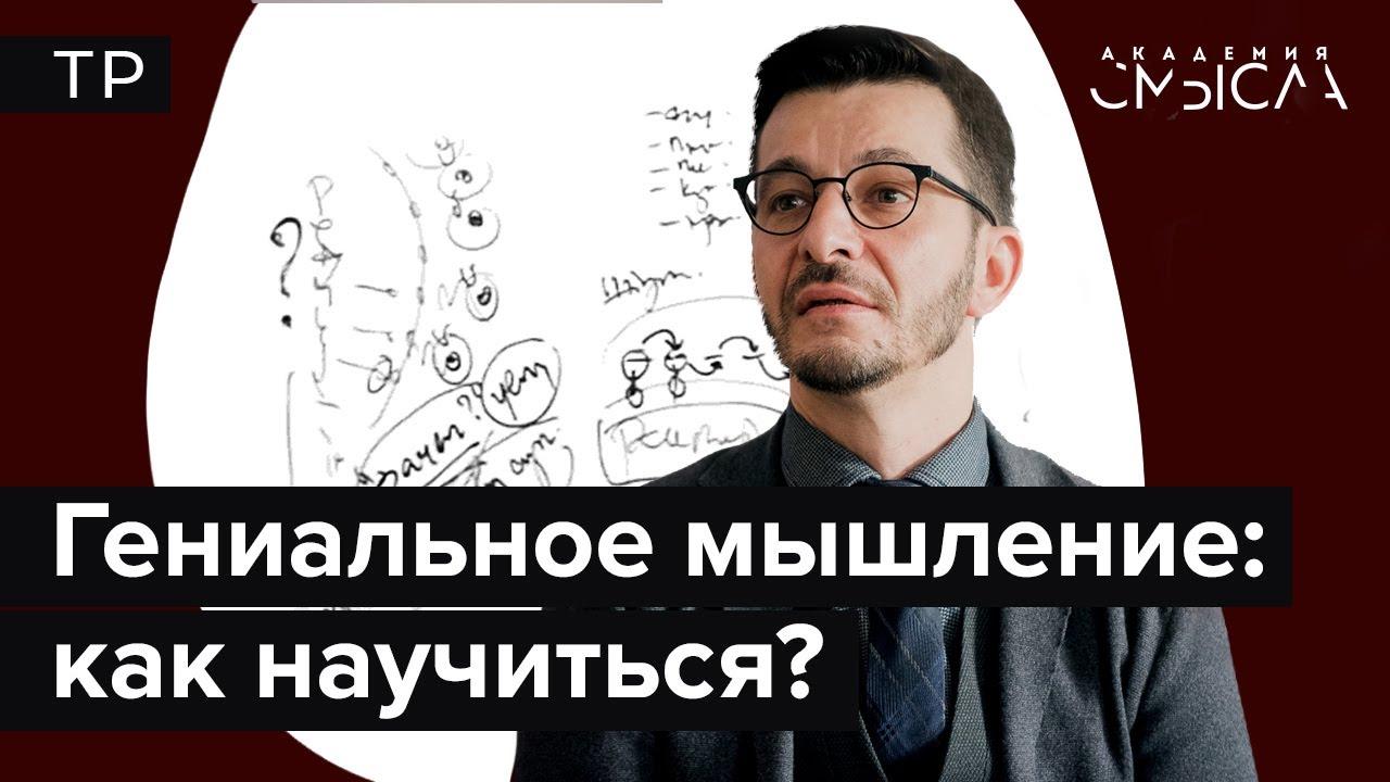 Как разглядеть свою гениальность? Андрей Курпатов на радио